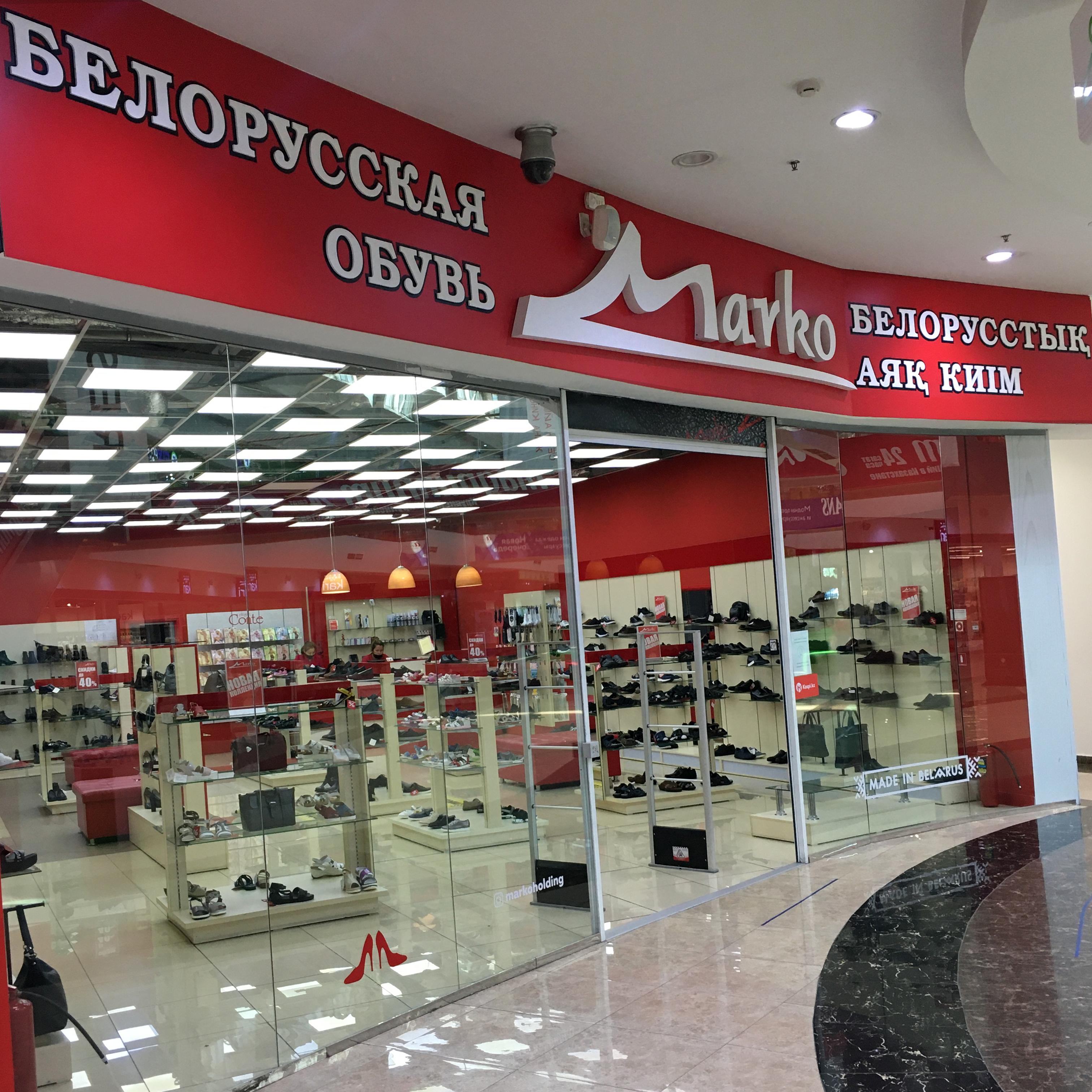 Марко - белорусский бренд, один из самых крупных производителей обуви