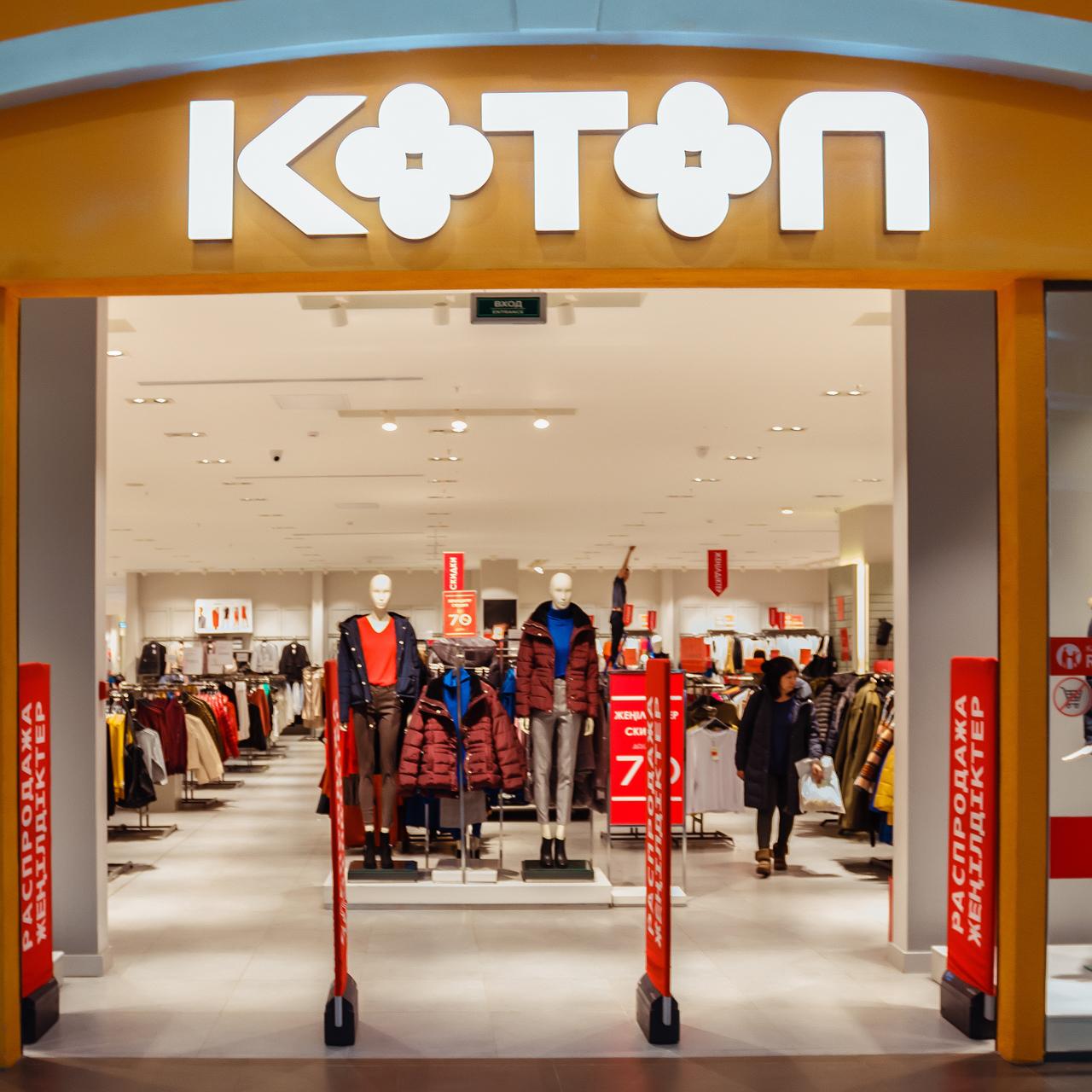 KOTON – это быстро развивающийся брeнд, зародившийся в 1988 году в Турции
