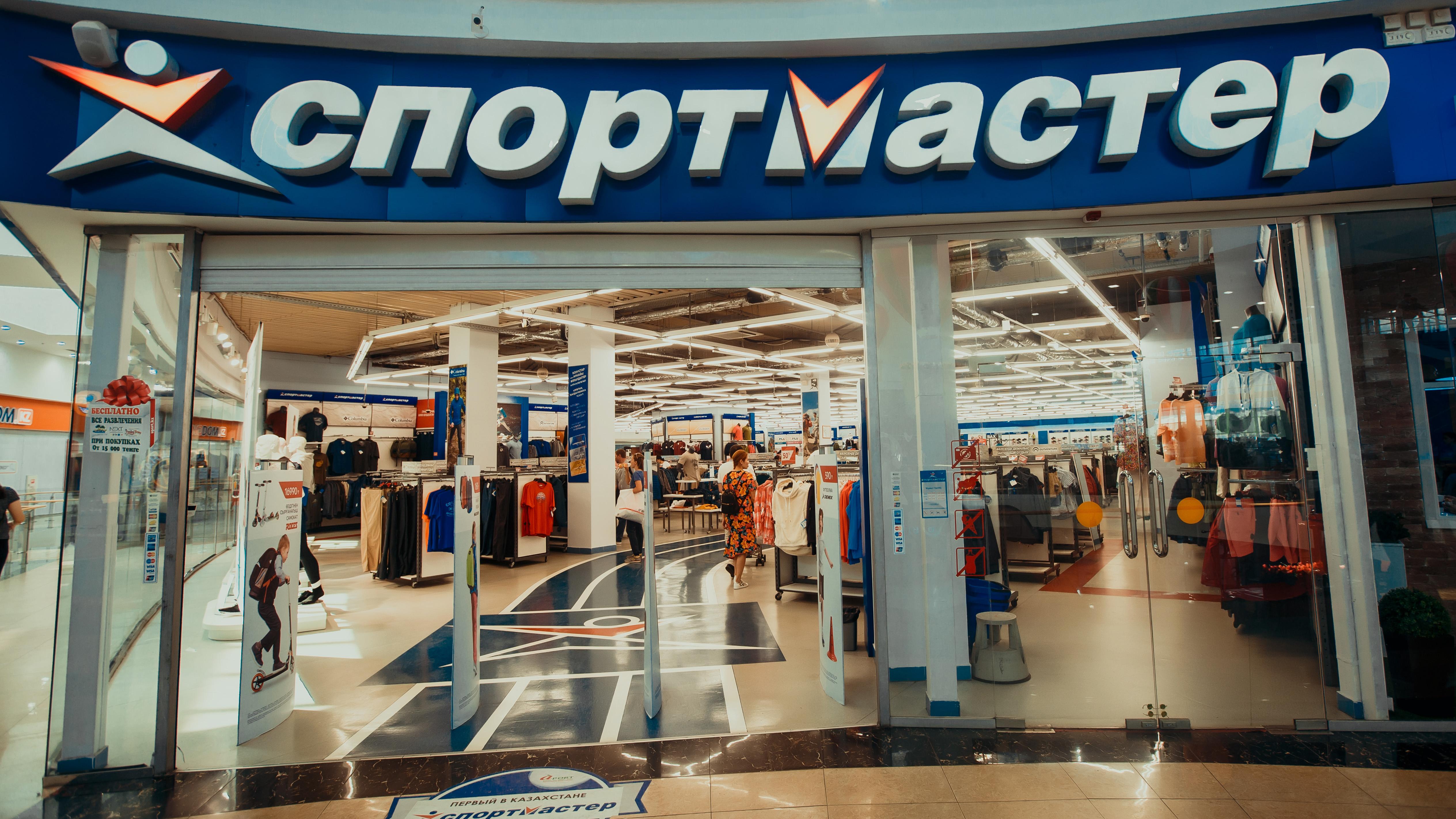 Спортивный магазин для всей семьи!