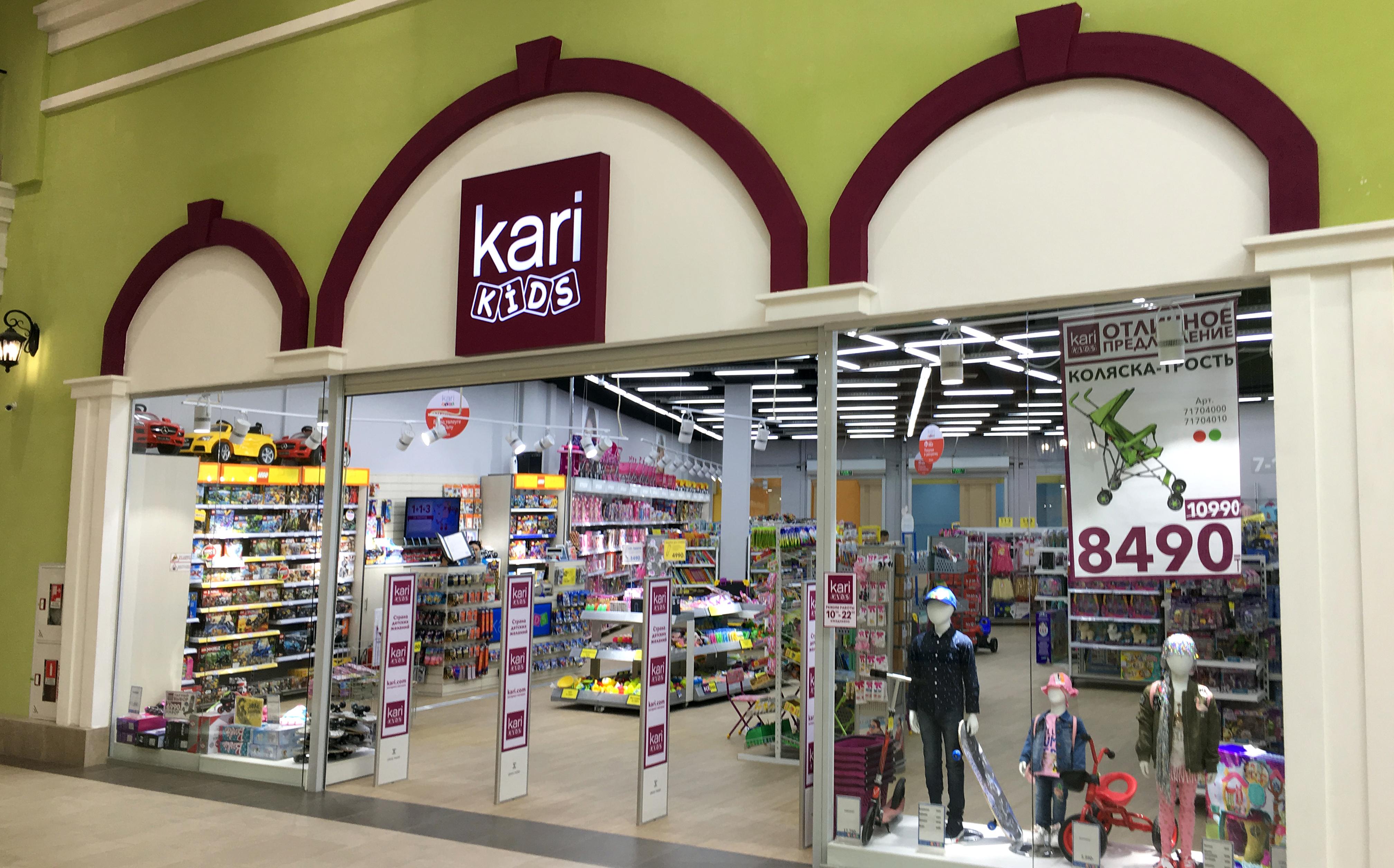 kari KIDS — сеть магазинов детских товаров